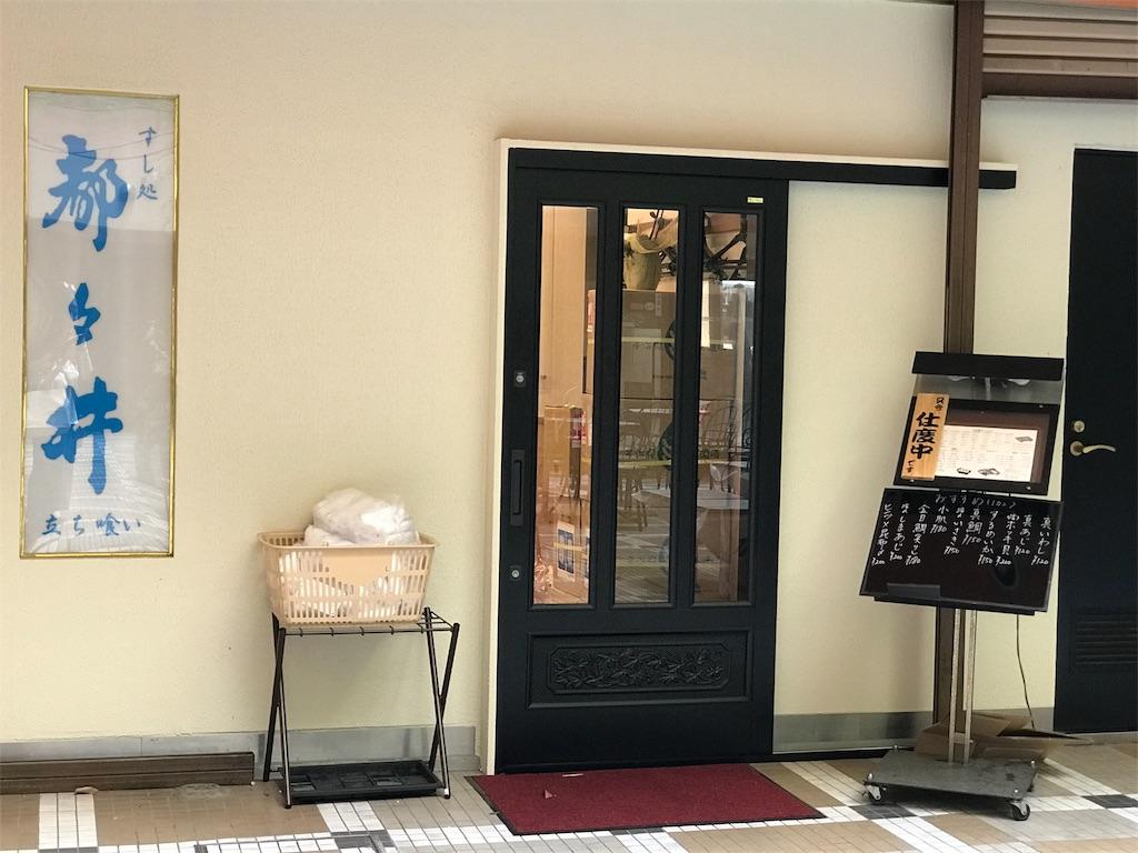 立ち食い寿司都々井(五反田)新店舗