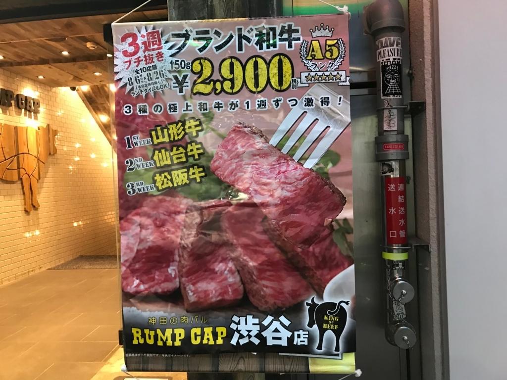 ランプキャップ渋谷店 和牛フェアの告知