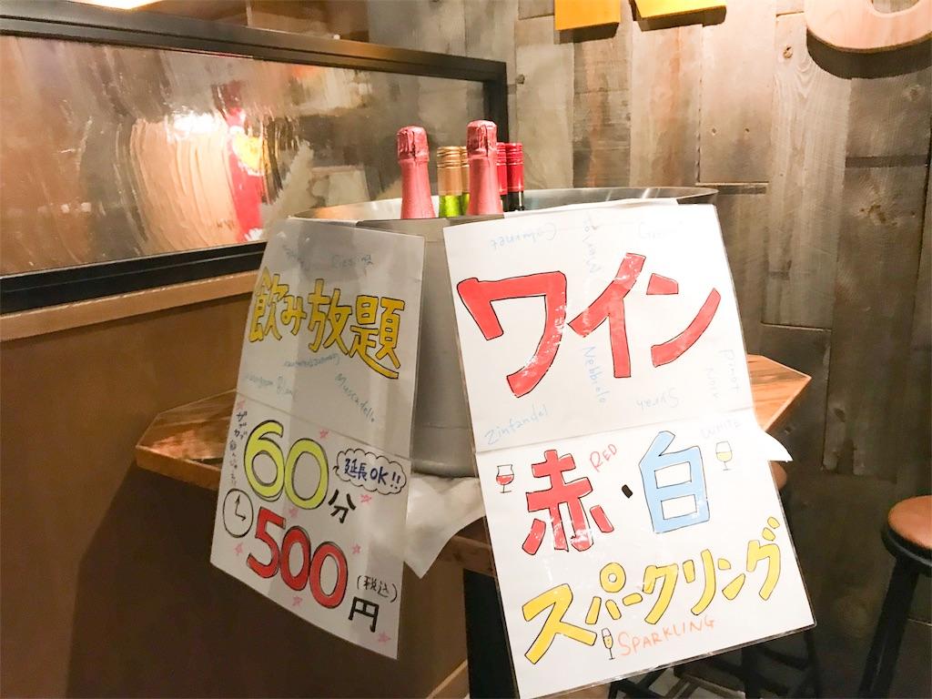 ランプキャップ渋谷店ワイン飲み放題