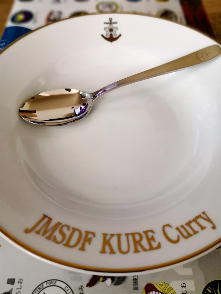 復興支援商品の呉海自カレーのお皿とスプーン