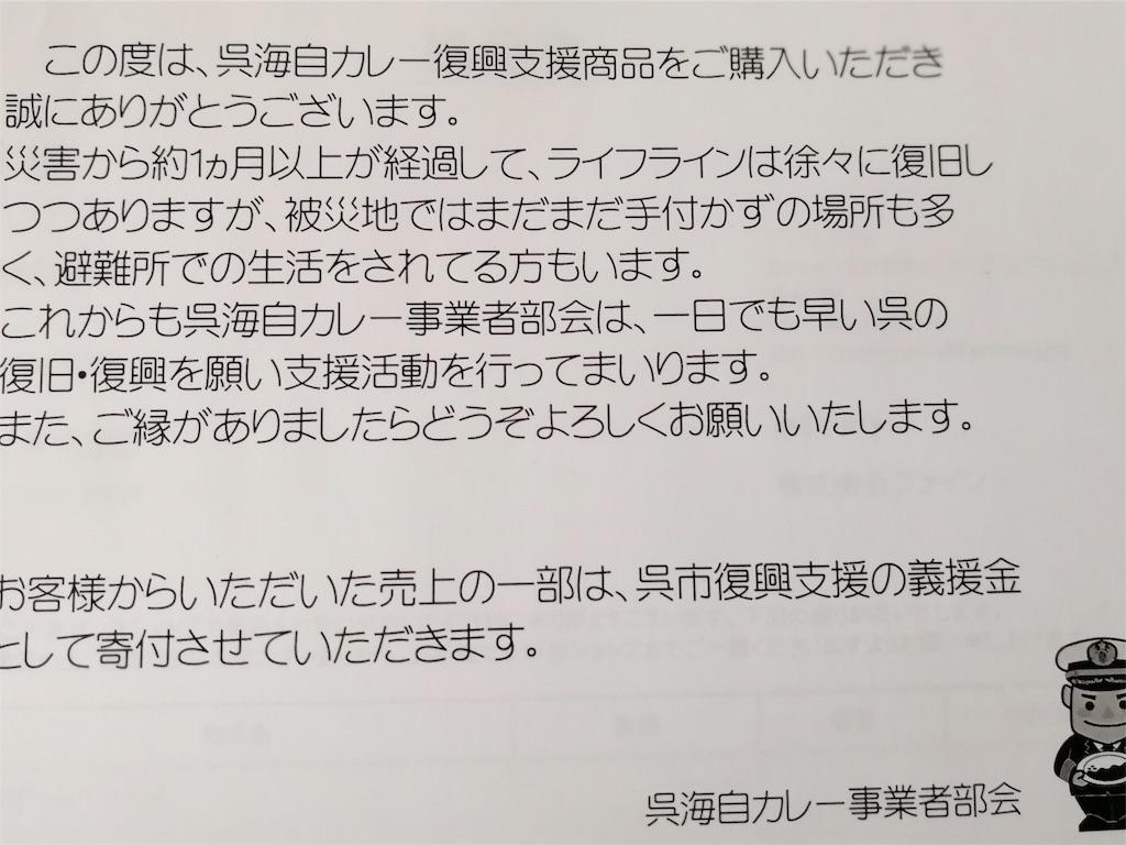 通販 復興支援商品お礼の手紙 呉海自カレー