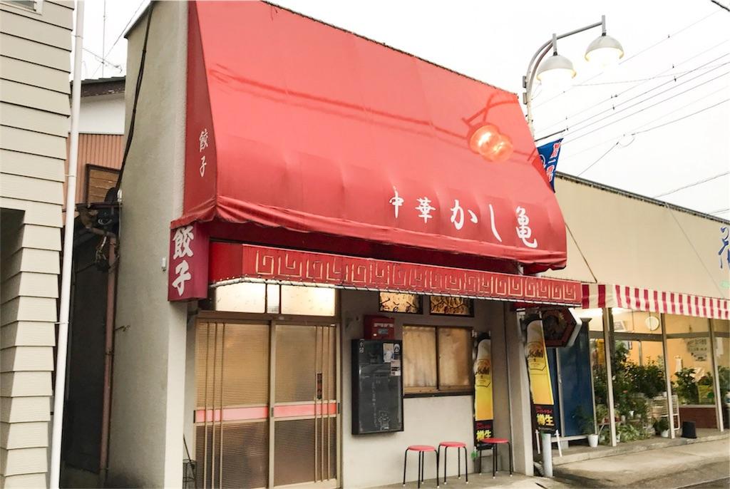 ラーメンが美味しい埼玉町中華「かし亀」加須の外観かし亀ブログ