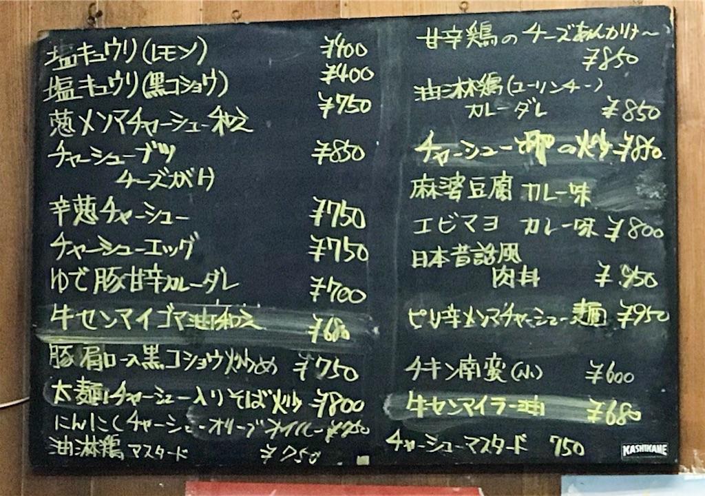 かし亀メニュー 黒板