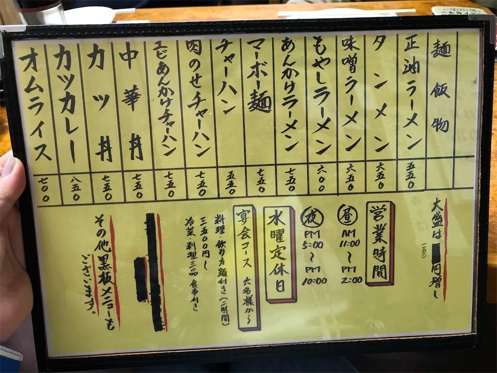 かし亀メニュー ラーメン ブログ
