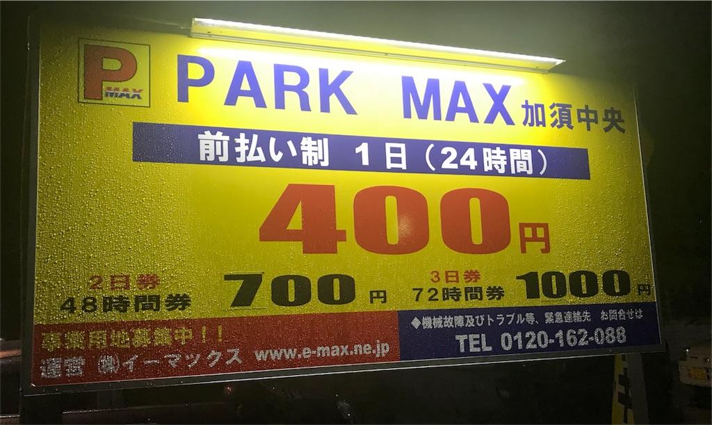 かし亀近くの駐車場は料金が安い