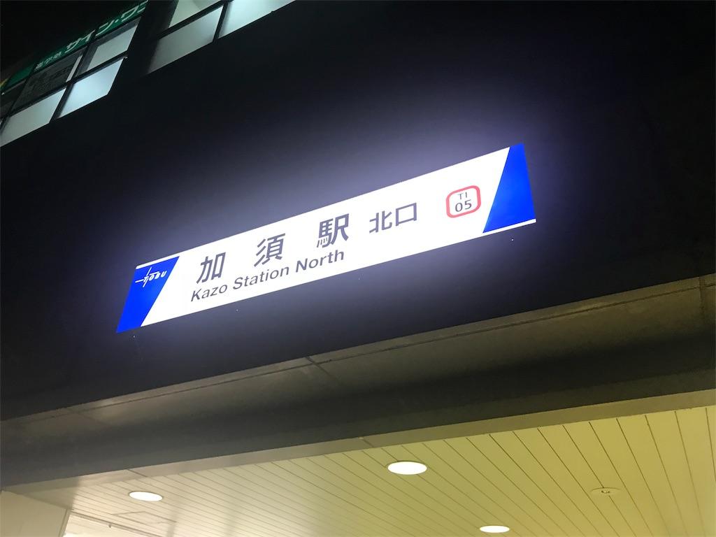 加須駅からの行き方 かし亀