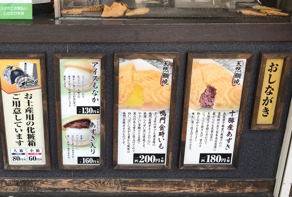 鳴門鯛焼本舗メニュー たい焼きの温めなおし方