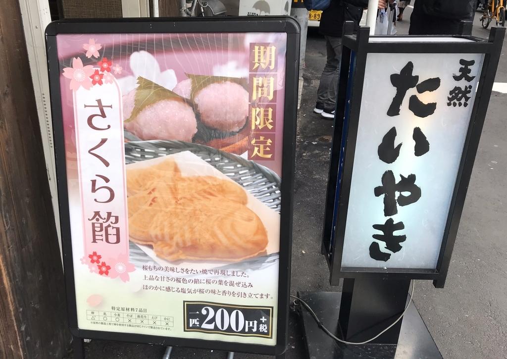鳴門鯛焼本舗 季節メニュー