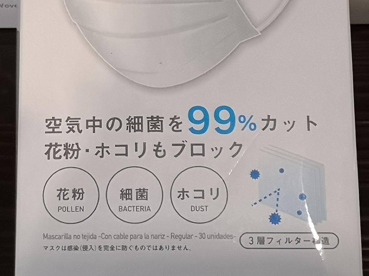 100円ショッププロおすすめ 100均マスク