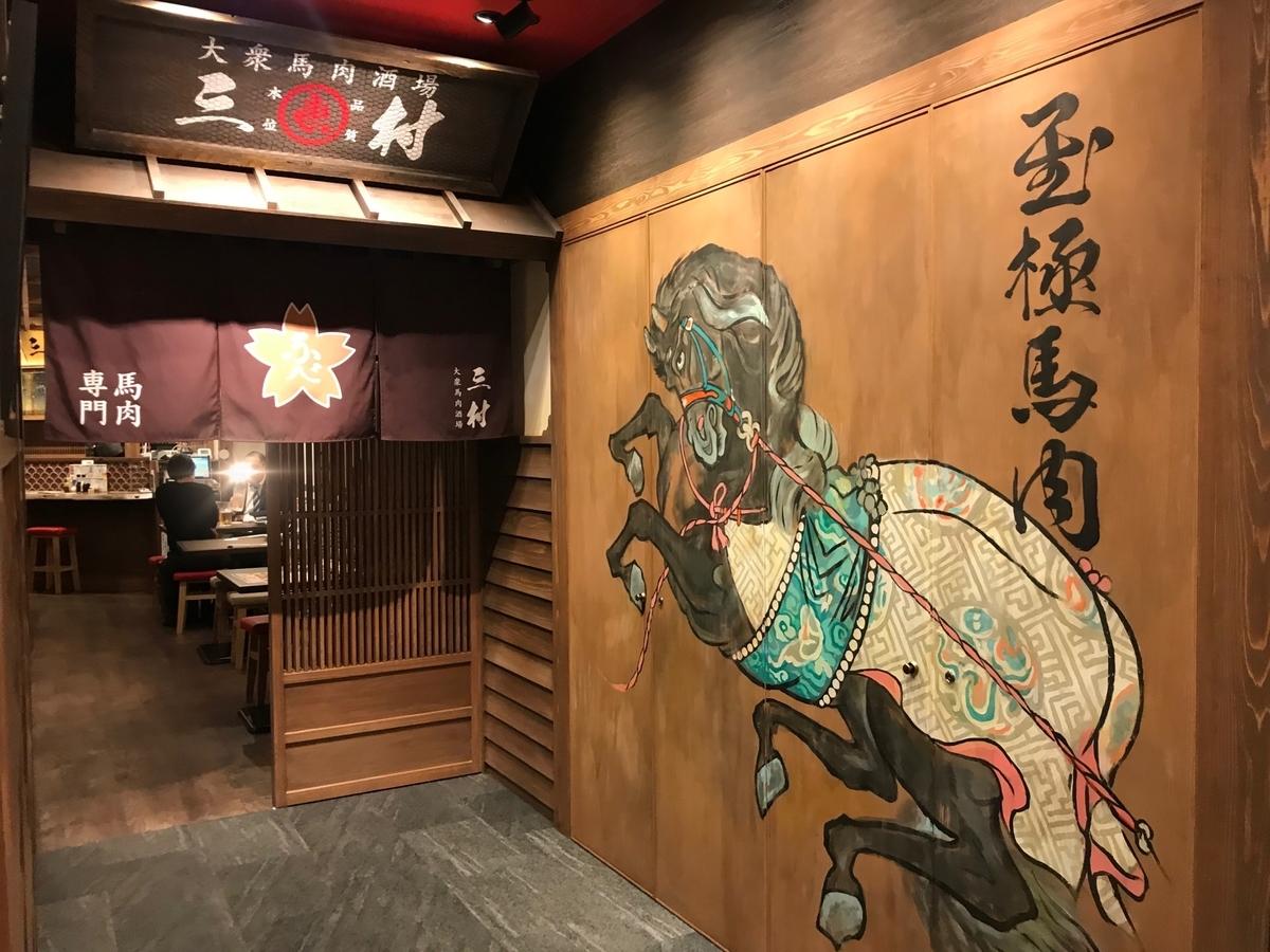 馬肉東京 馬肉酒場三村上野店 入り口