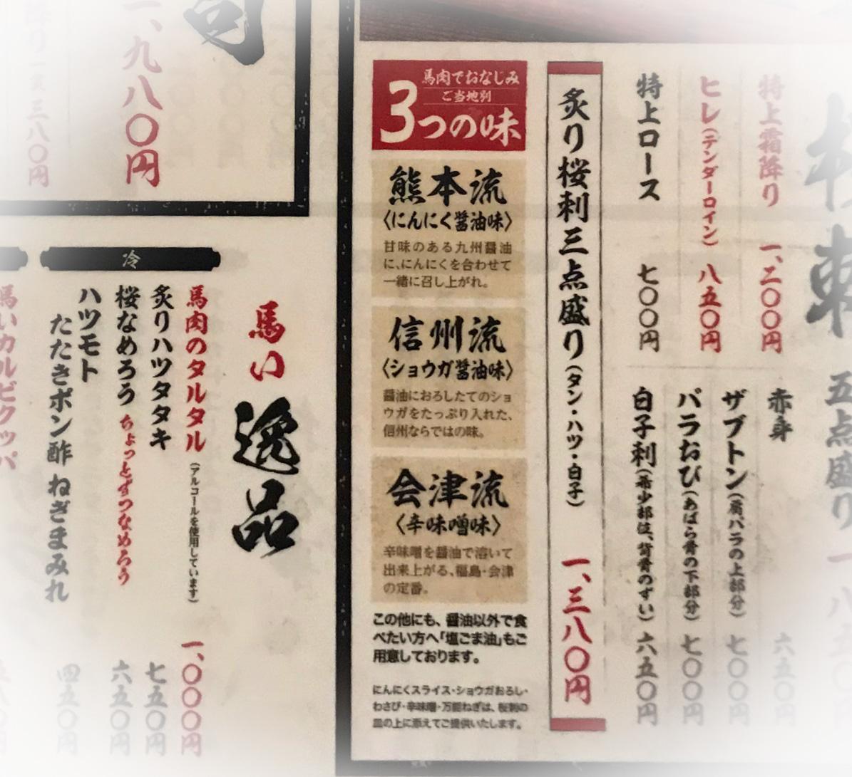馬肉の食べ方 長野、会津、熊本