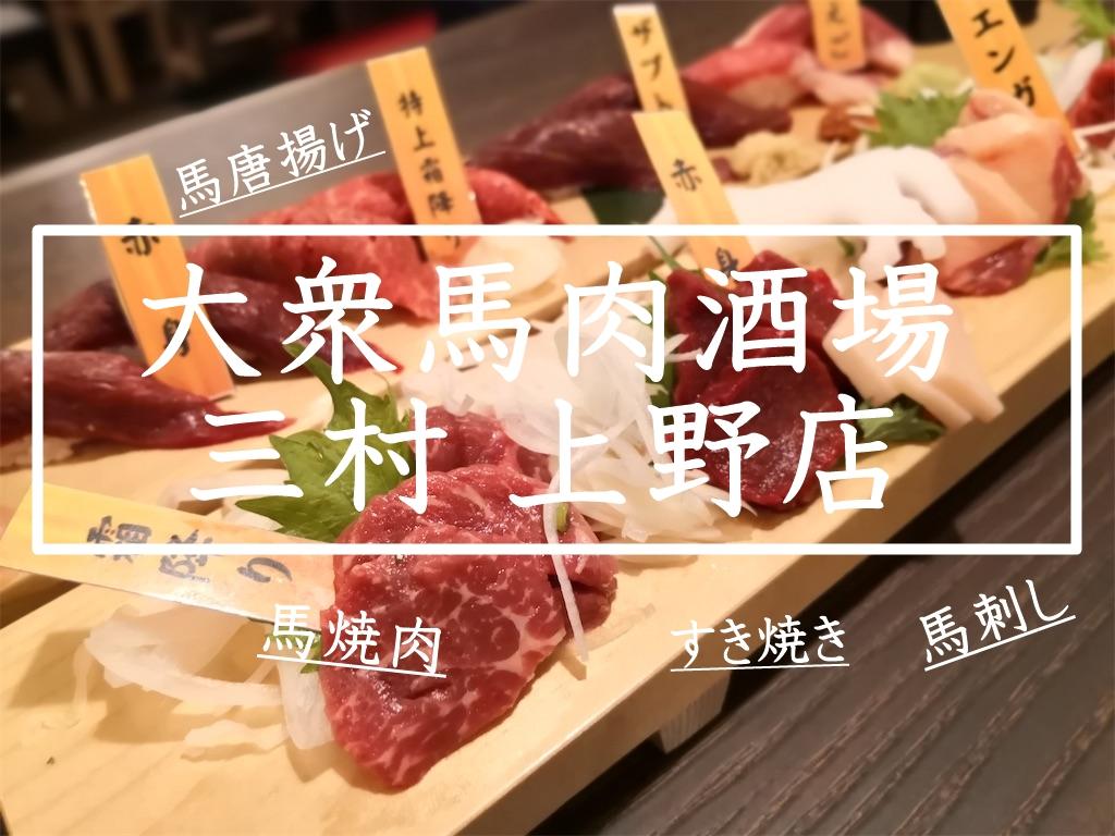 大衆馬肉酒場 三村 上野店