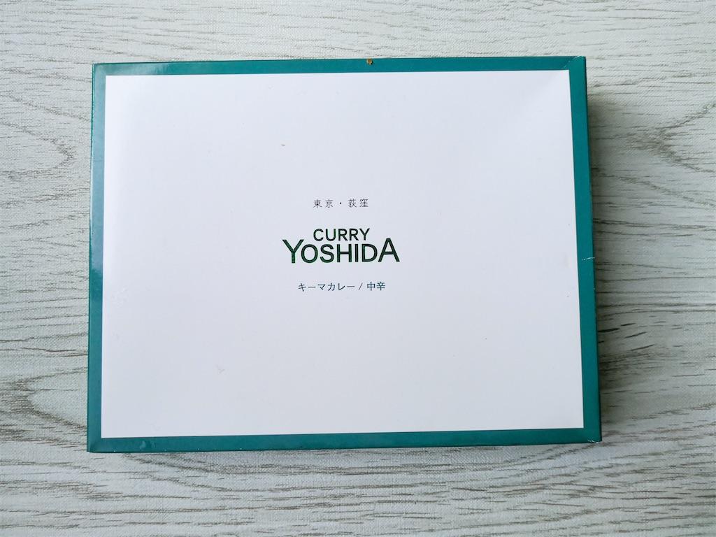 Amazonでお取り寄せした吉田カレーのレトルトの箱