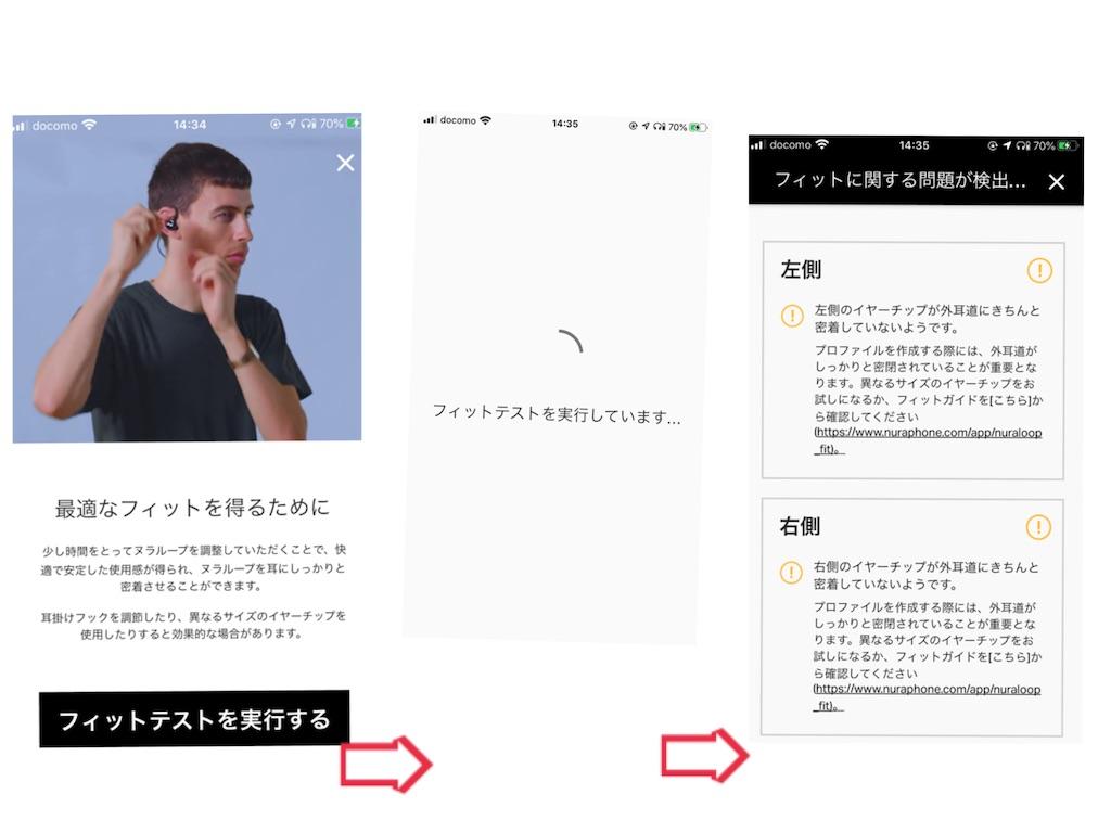 NuraLoop設定スクショ NuraLoop ニューラループ レビュー
