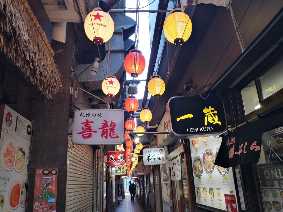 さっぽろラーメン横丁喜龍店舗