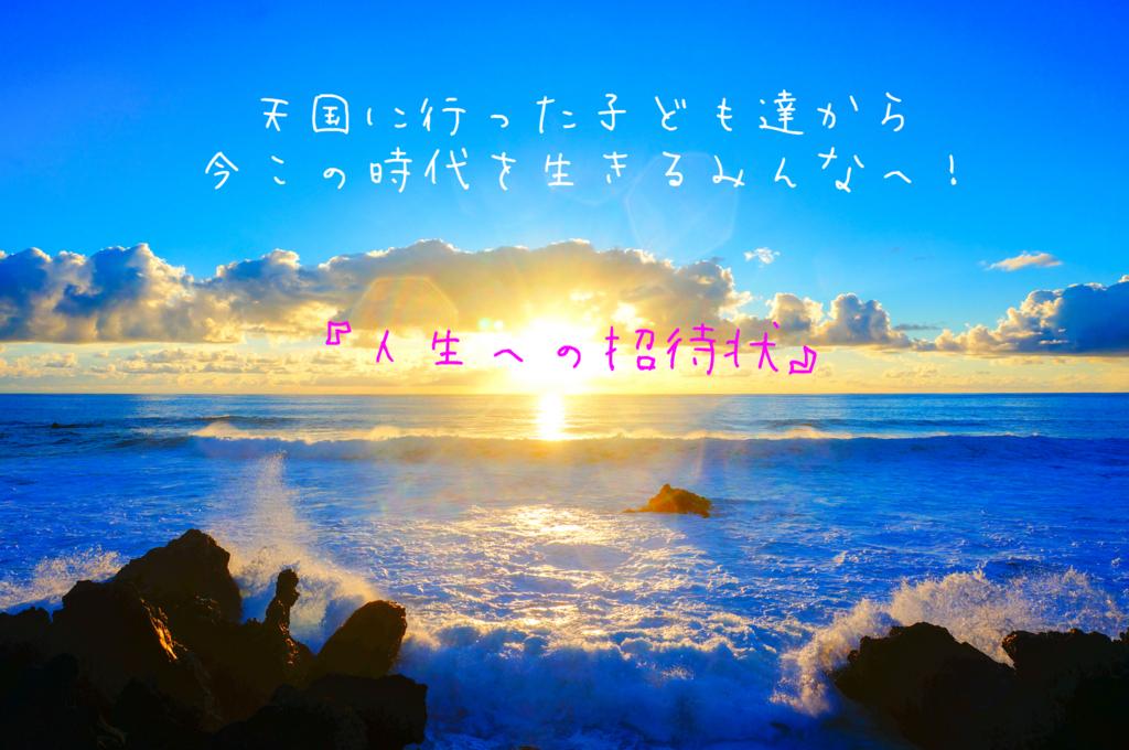 f:id:dreamswithlove:20180817165212j:plain