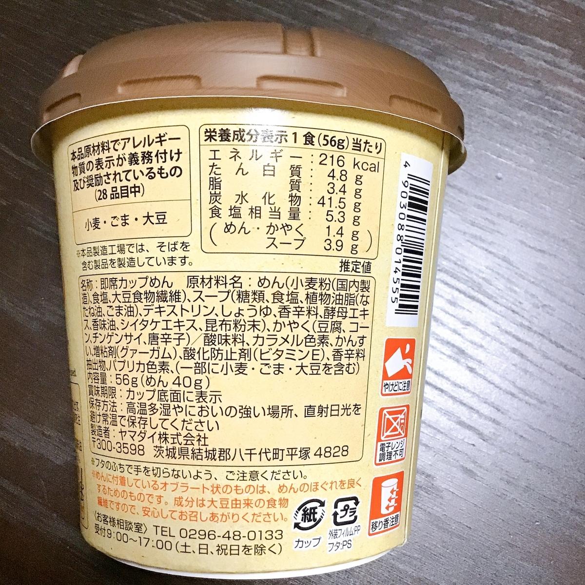 ヤマダイ ヴィーガンヌードル 酸辣湯麺 原材料