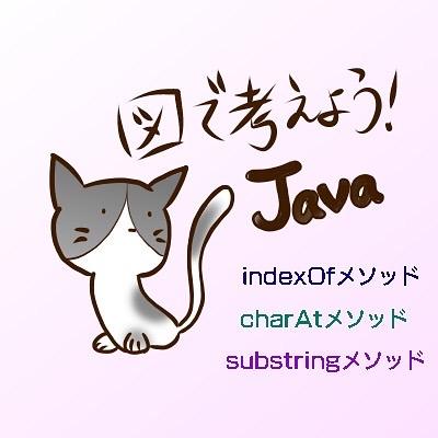 図で考えよう!Java