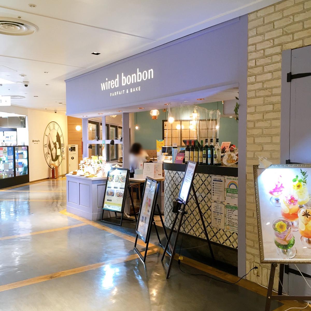 wired bonbon ルミネ新宿店