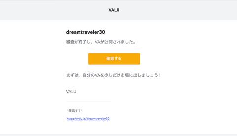 VALUメール