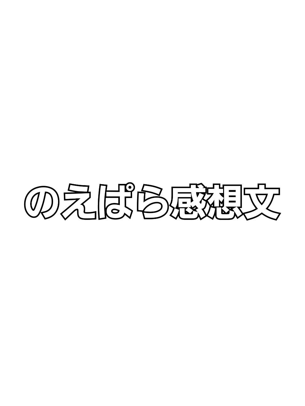 f:id:drgusnmii_sry:20200902193147j:image