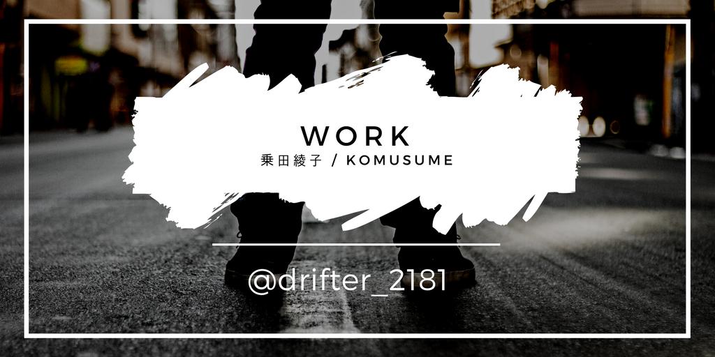 f:id:drifter_2181:20180319112117p:plain