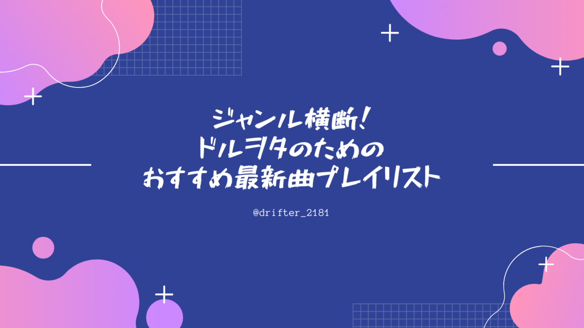 f:id:drifter_2181:20191029192226p:plain