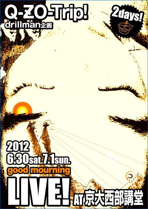 f:id:drill-man:20120525111633j:image:h300