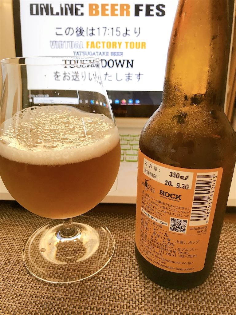 f:id:drinkb:20200802234721j:image