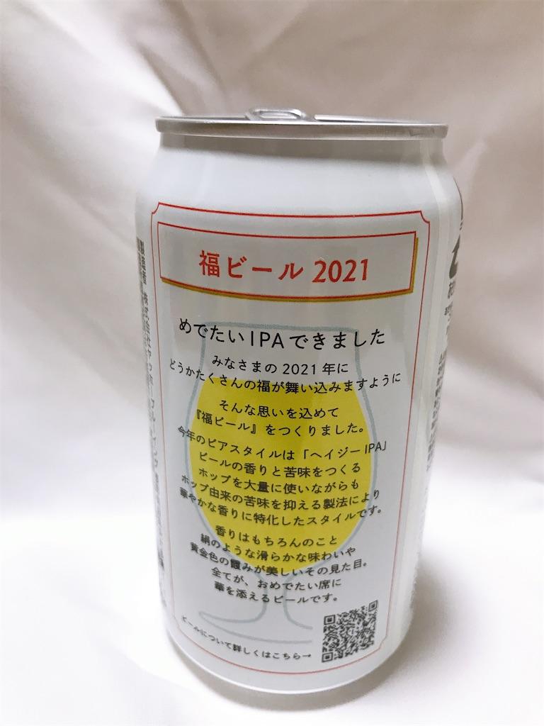 f:id:drinkb:20210103193825j:image