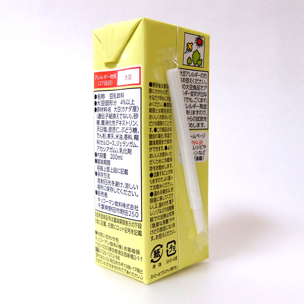 キッコーマン豆乳飲料「爽香杏仁」