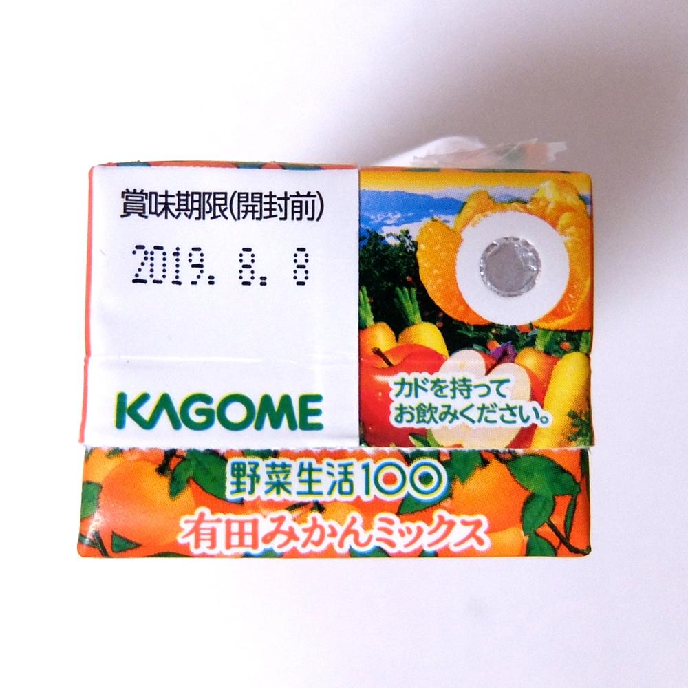 野菜生活100有田みかんミックス
