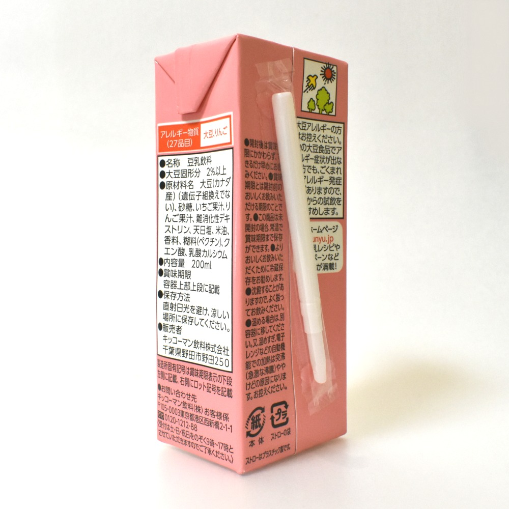キッコーマン豆乳飲料いちご