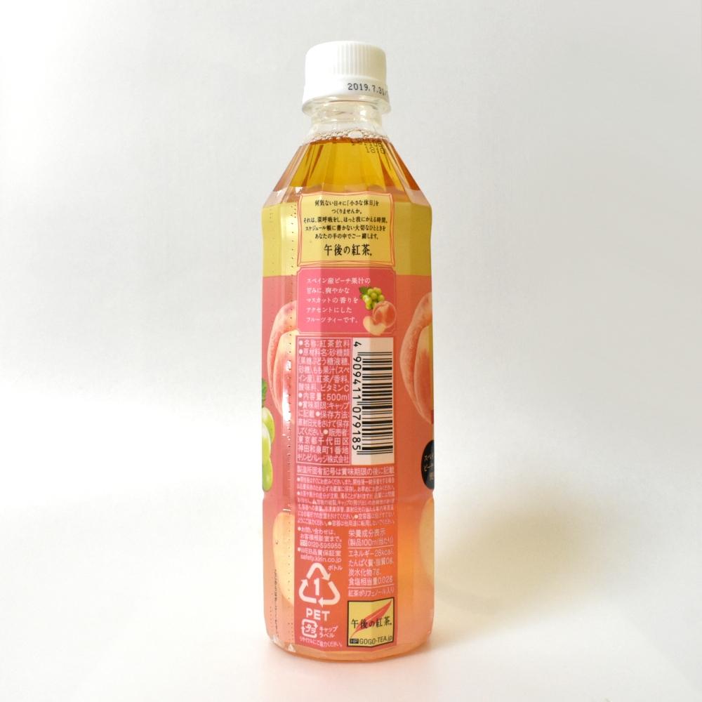 午後の紅茶 Fruit×Fruit TEA ピーチ&マスカット