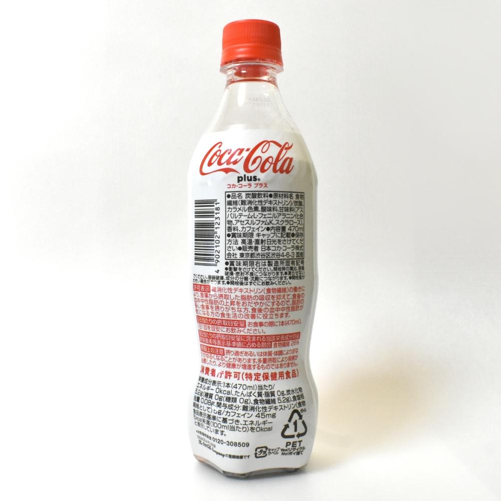 コカコーラプラス トクホ