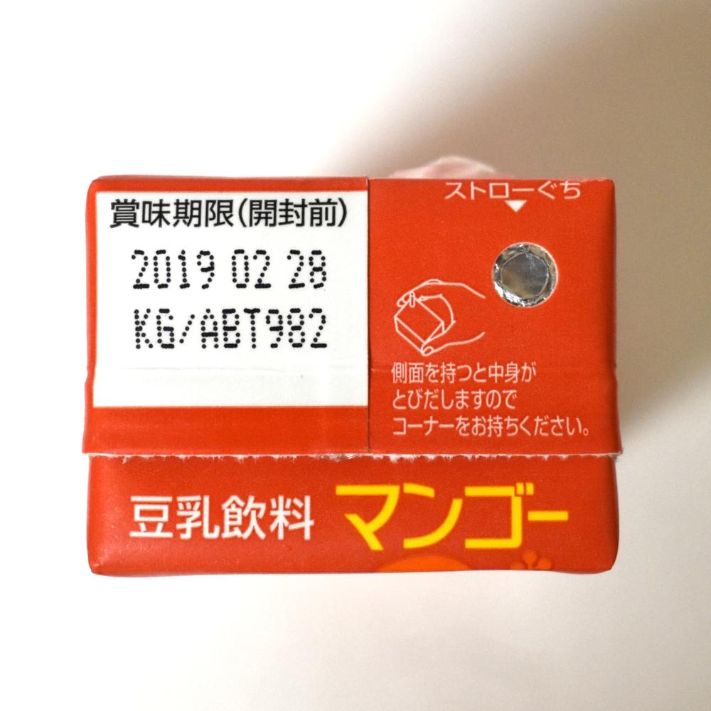 キッコーマン豆乳飲料マンゴー
