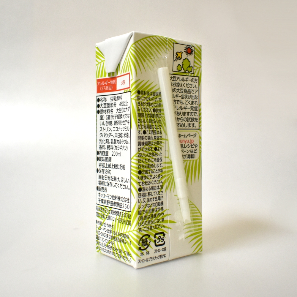 キッコーマン豆乳飲料ココナッツ