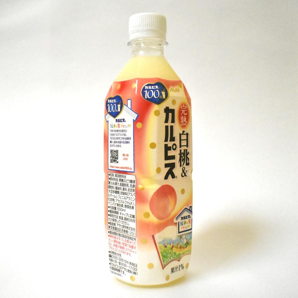 完熟白桃&カルピス