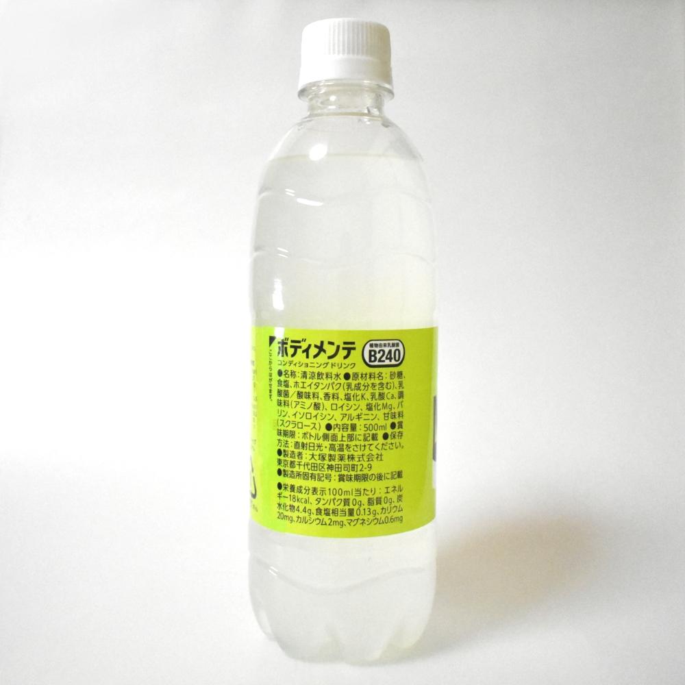 大塚製薬 ボディメンテ パッケージ画像