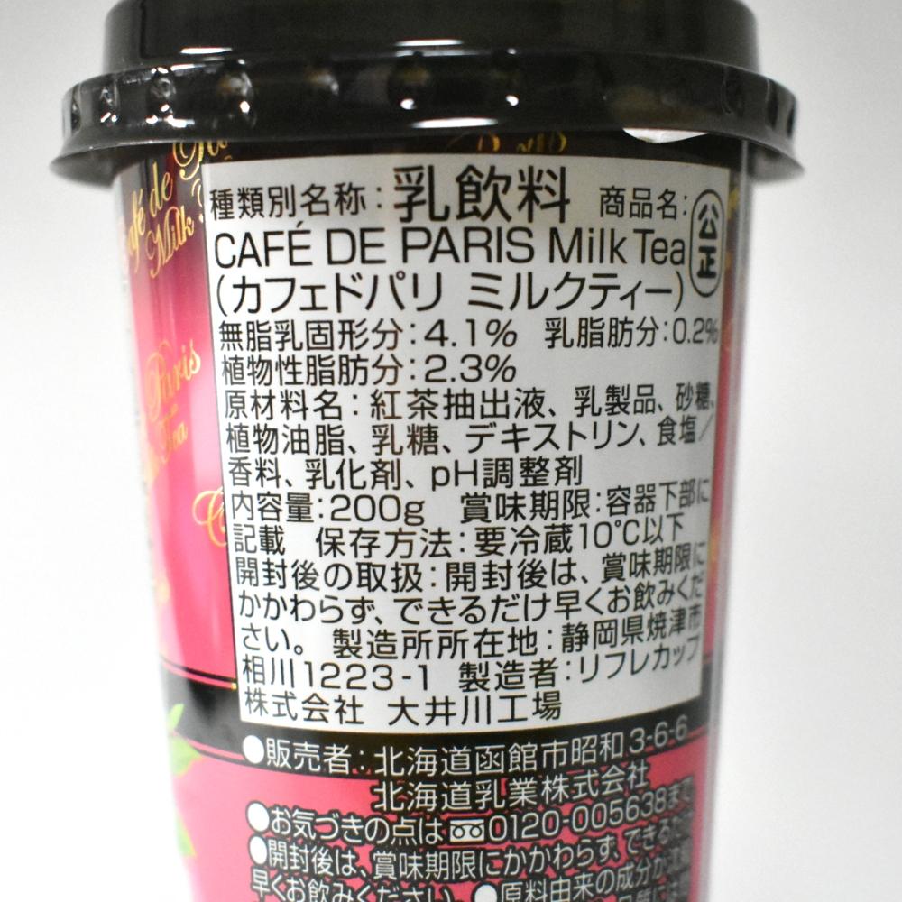 カフェドパリミルクティー原材料名と栄養成分のパッケージ画像