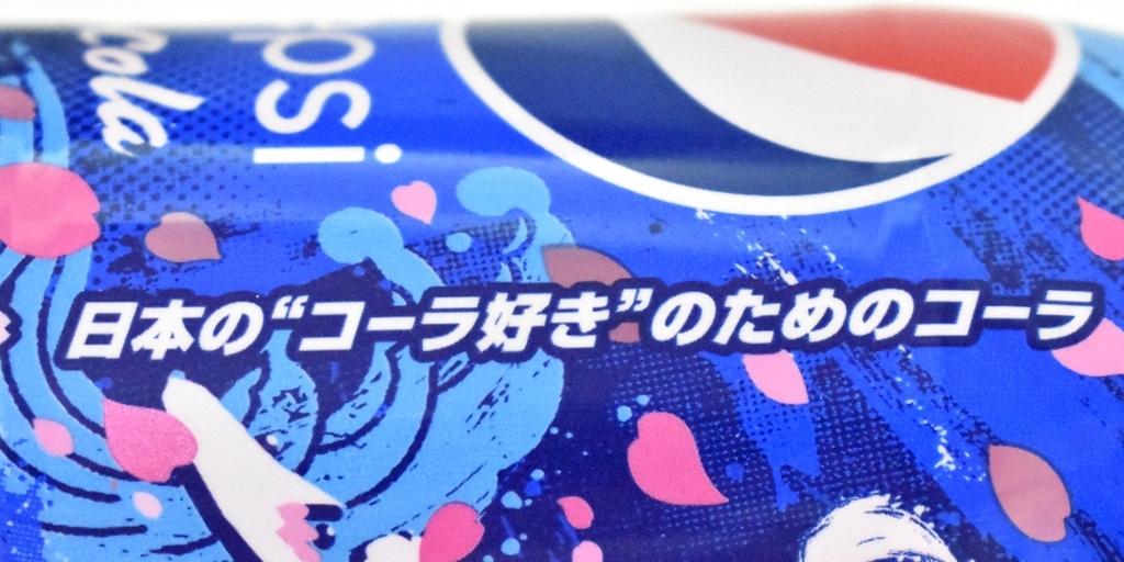ペプシ 日本のコーラ好きのためのコーラ画像