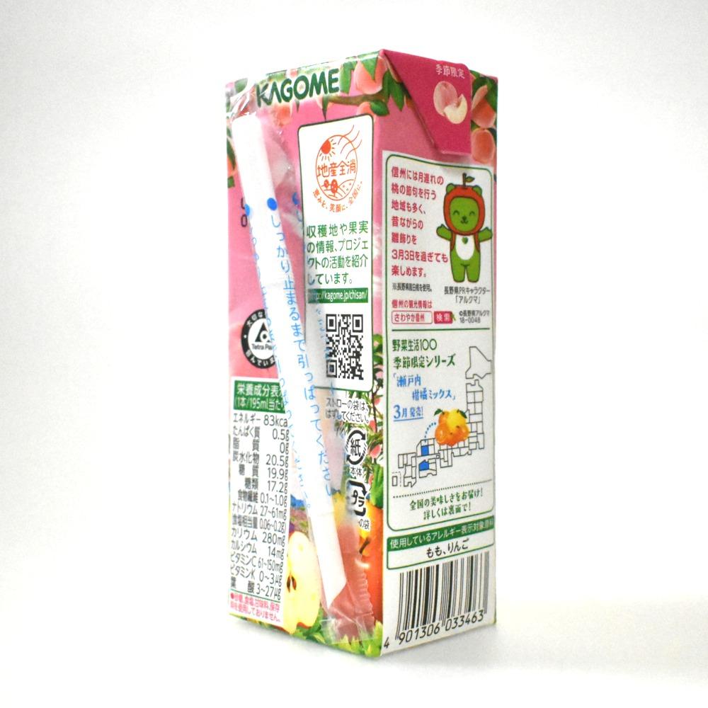 野菜生活100長野白桃ミックス