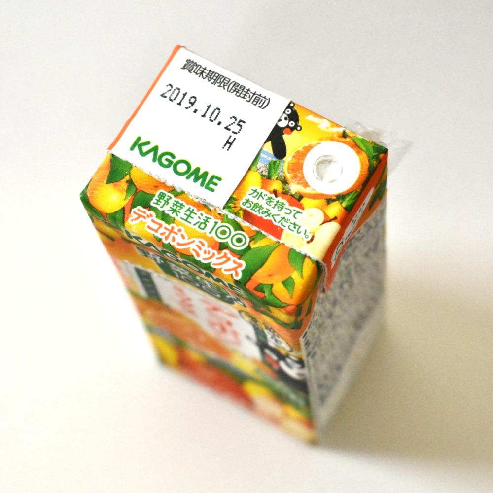 野菜生活100デコポンミックス