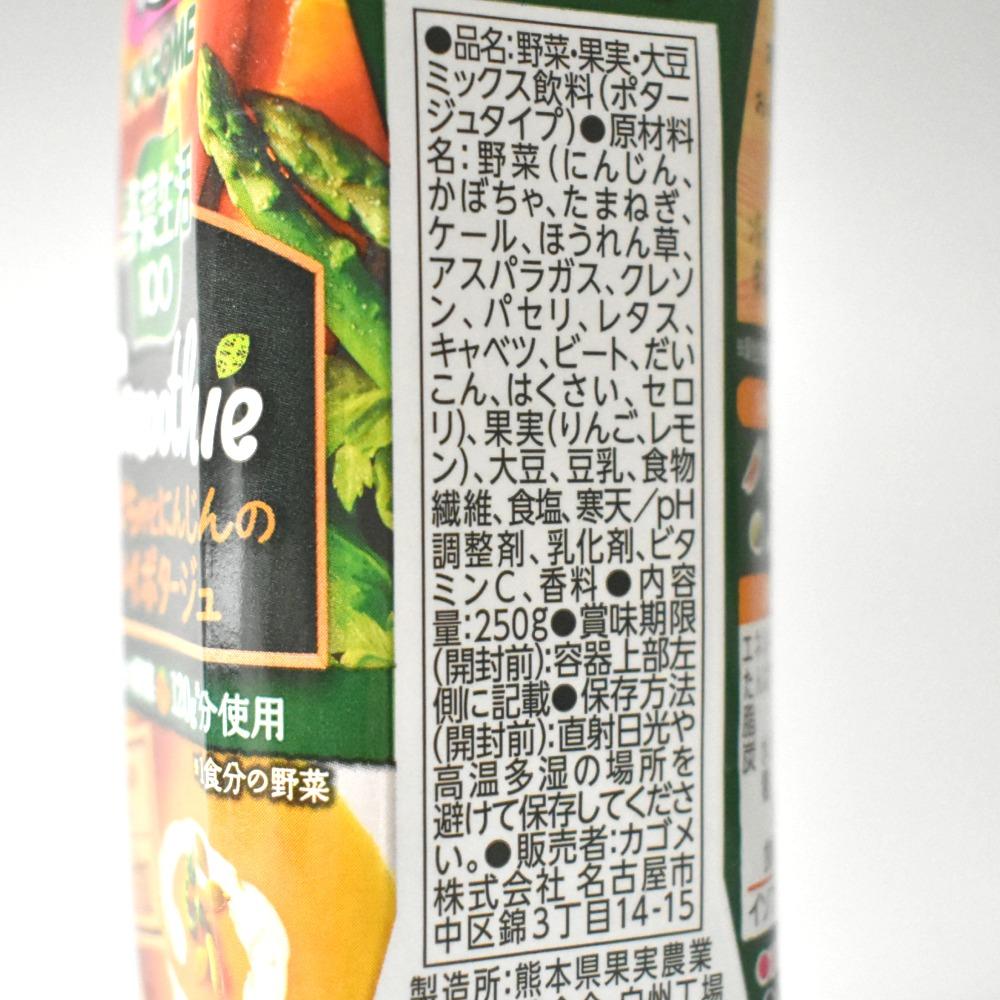 「野菜生活100かぼちゃとにんじんのソイポタージュ」