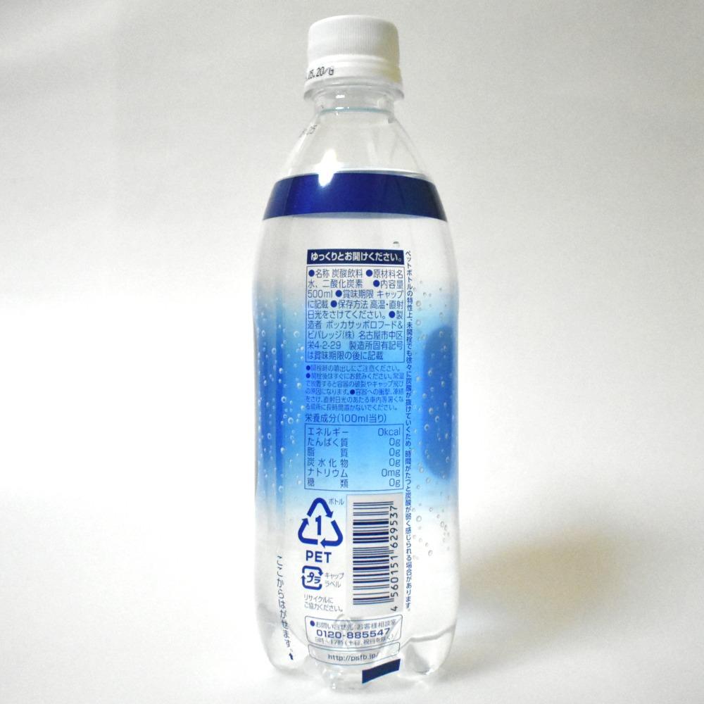 ポッカサッポロおいしい炭酸水