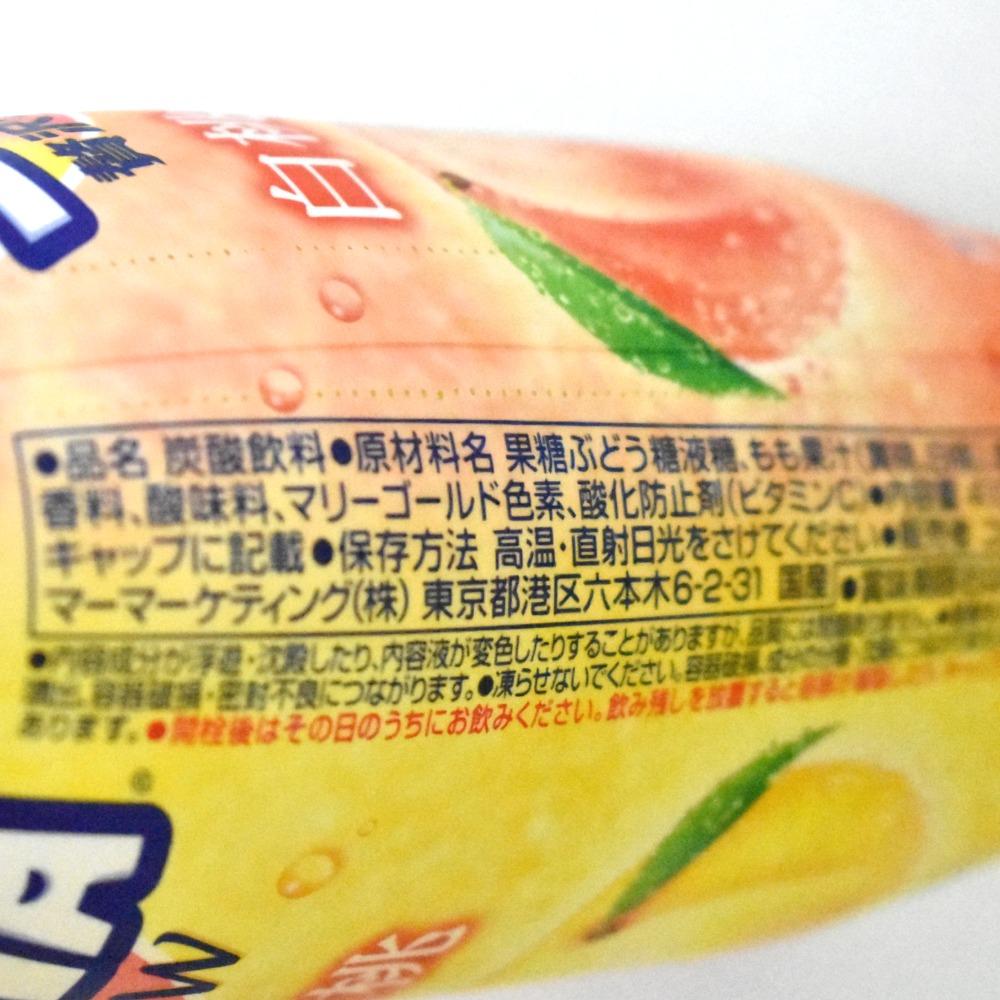 ファンタ 贅沢ダブル 白桃&黄桃