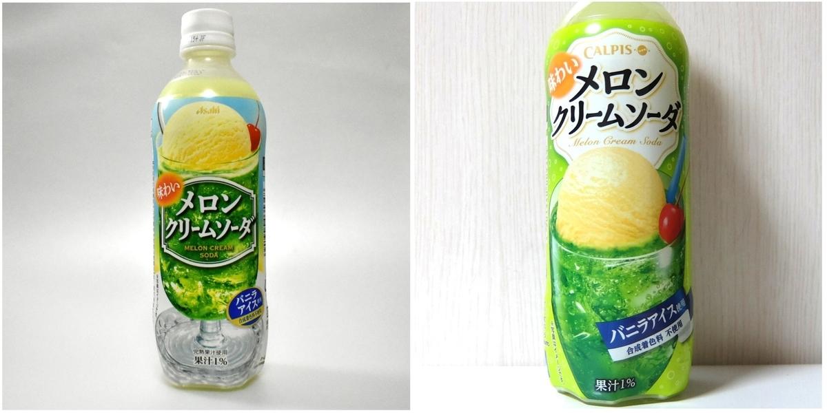 味わいメロンクリームソーダパッケージ変更