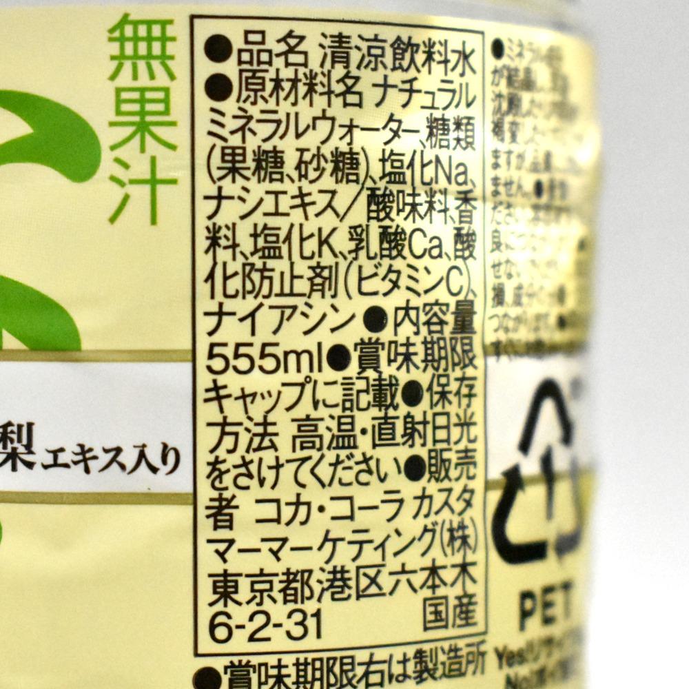 日本コカ・コーラ い・ろ・は・す なし