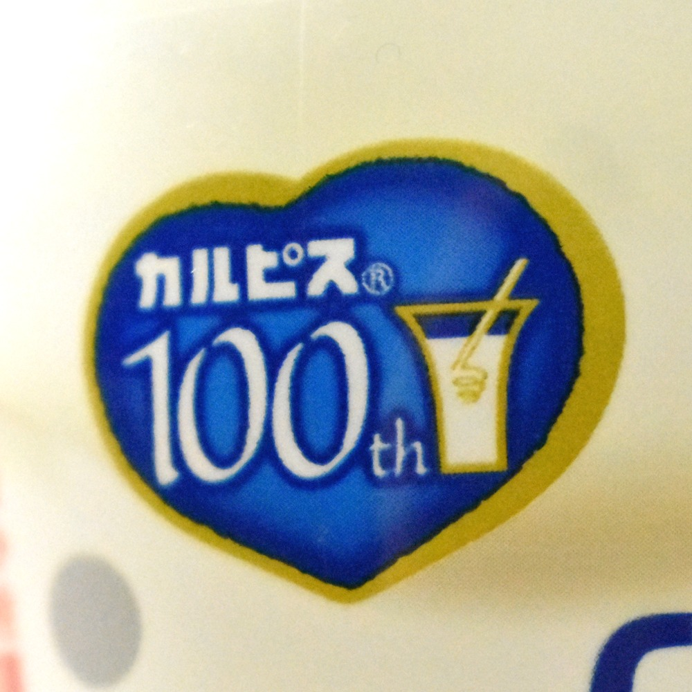 カルピス100周年