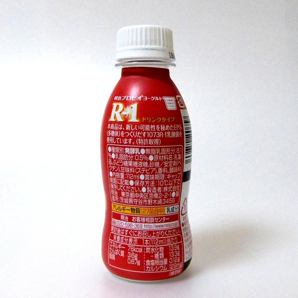 明治プロビオヨーグルトR-1